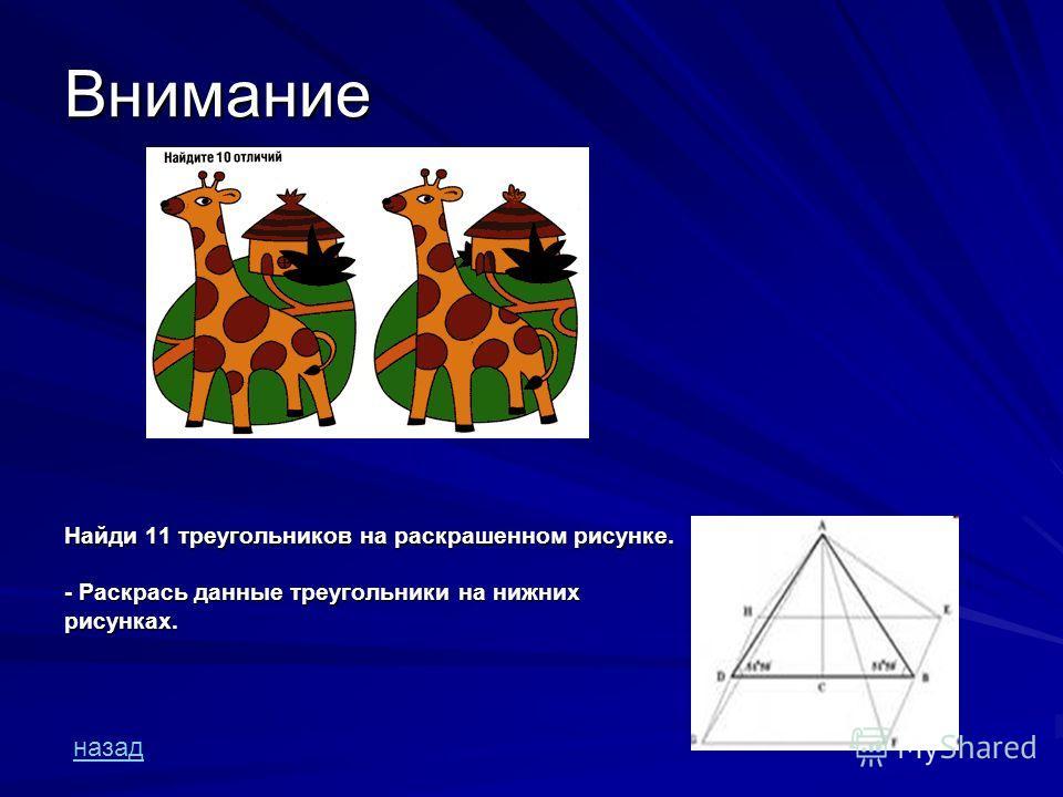 Внимание Найди 11 треугольников на раскрашенном рисунке. - Раскрась данные треугольники на нижних рисунках. назад