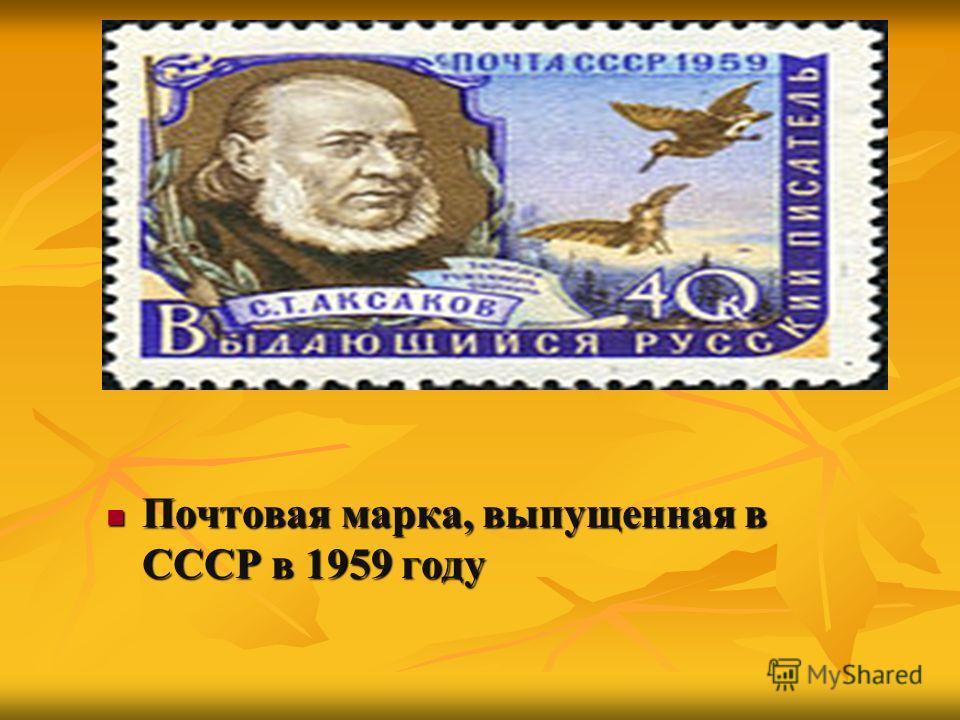 Почтовая марка, выпущенная в СССР в 1959 году Почтовая марка, выпущенная в СССР в 1959 году