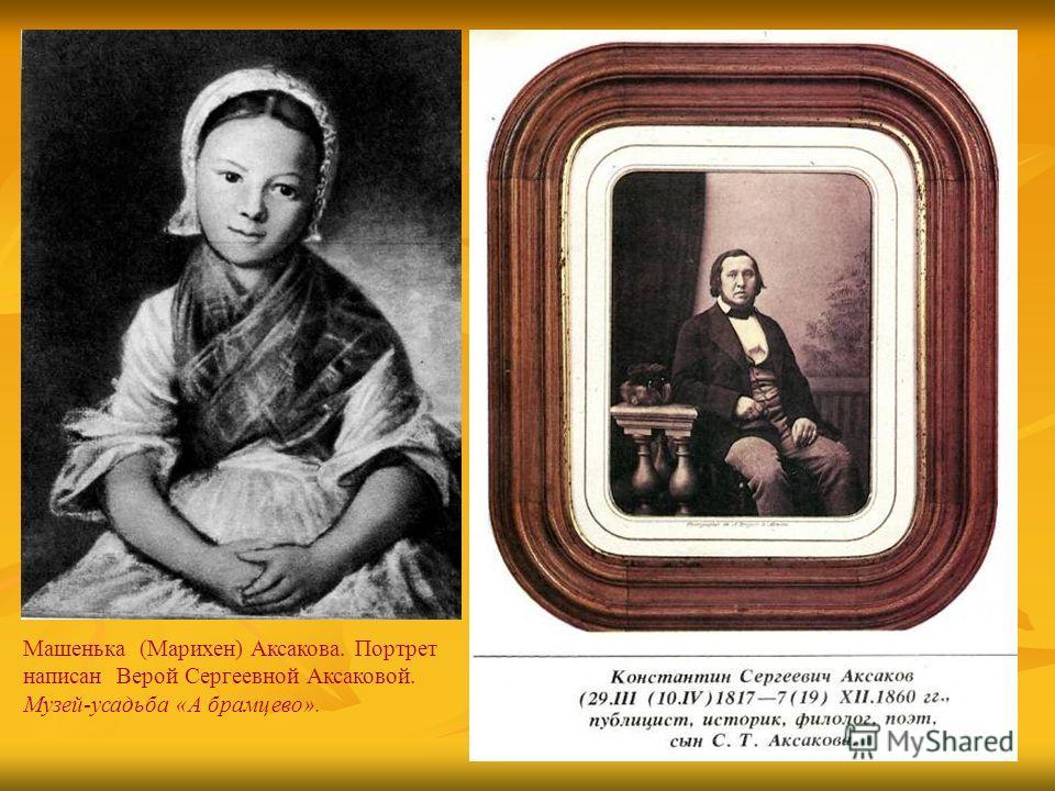 Машенька (Марихен) Аксакова. Портрет написан Верой Сергеевной Аксаковой. Музей-усадьба «А брамцево».