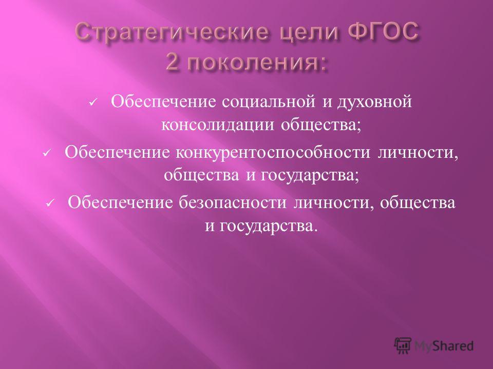Обеспечение социальной и духовной консолидации общества ; Обеспечение конкурентоспособности личности, общества и государства ; Обеспечение безопасности личности, общества и государства.