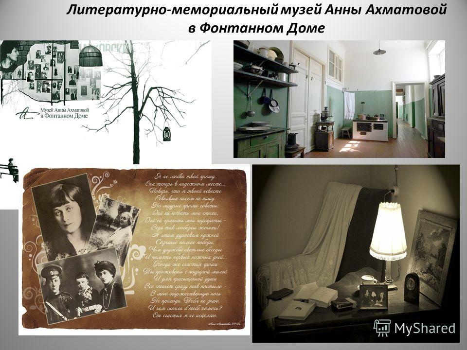 Литературно - мемориальный музей Анны Ахматовой в Фонтанном Доме