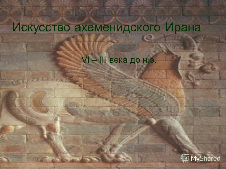 Искусство ахеменидского Ирана VI – III века до н.э.