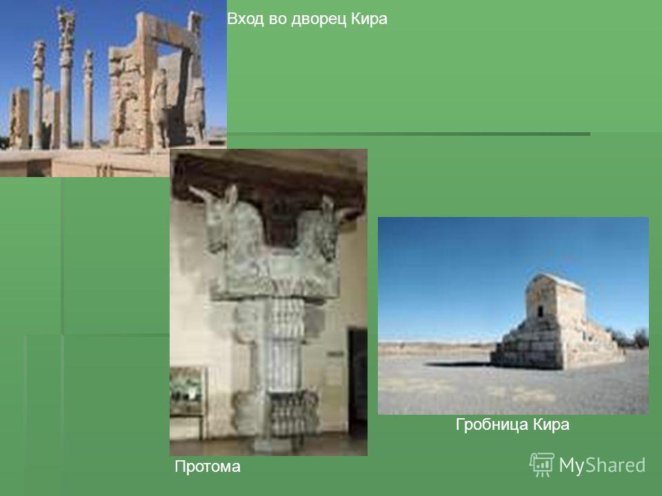 Вход во дворец Кира Протома Гробница Кира