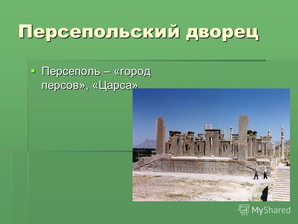 Персепольский дворец Персеполь – «город персов», «Царса» Персеполь – «город персов», «Царса»
