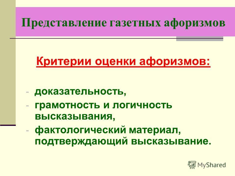 Представление газетных афоризмов Критерии оценки афоризмов: - доказательность, - грамотность и логичность высказывания, - фактологический материал, подтверждающий высказывание.