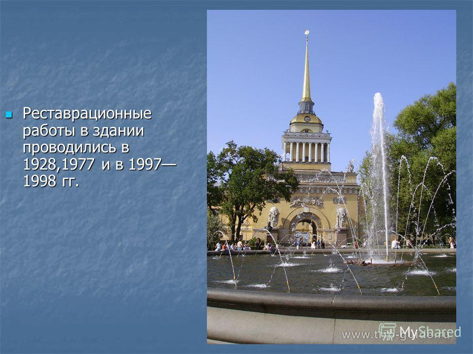 Реставрационные работы в здании проводились в 1928,1977 и в 1997 1998 гг. Реставрационные работы в здании проводились в 1928,1977 и в 1997 1998 гг.
