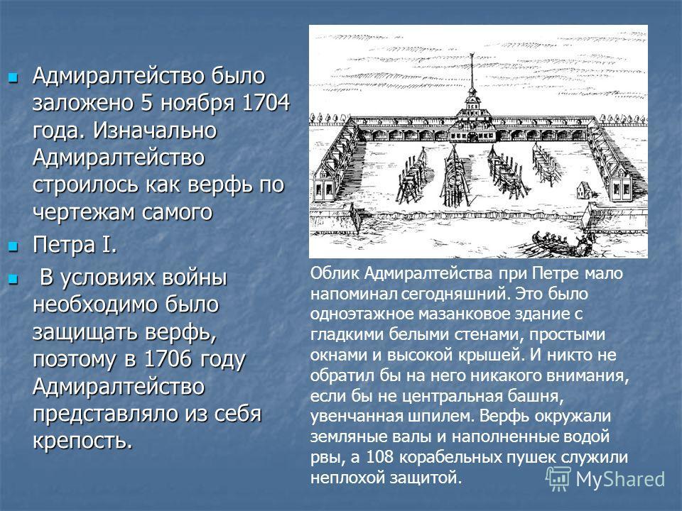 Адмиралтейство было заложено 5 ноября 1704 года. Изначально Адмиралтейство строилось как верфь по чертежам самого Адмиралтейство было заложено 5 ноября 1704 года. Изначально Адмиралтейство строилось как верфь по чертежам самого Петра I. Петра I. В ус