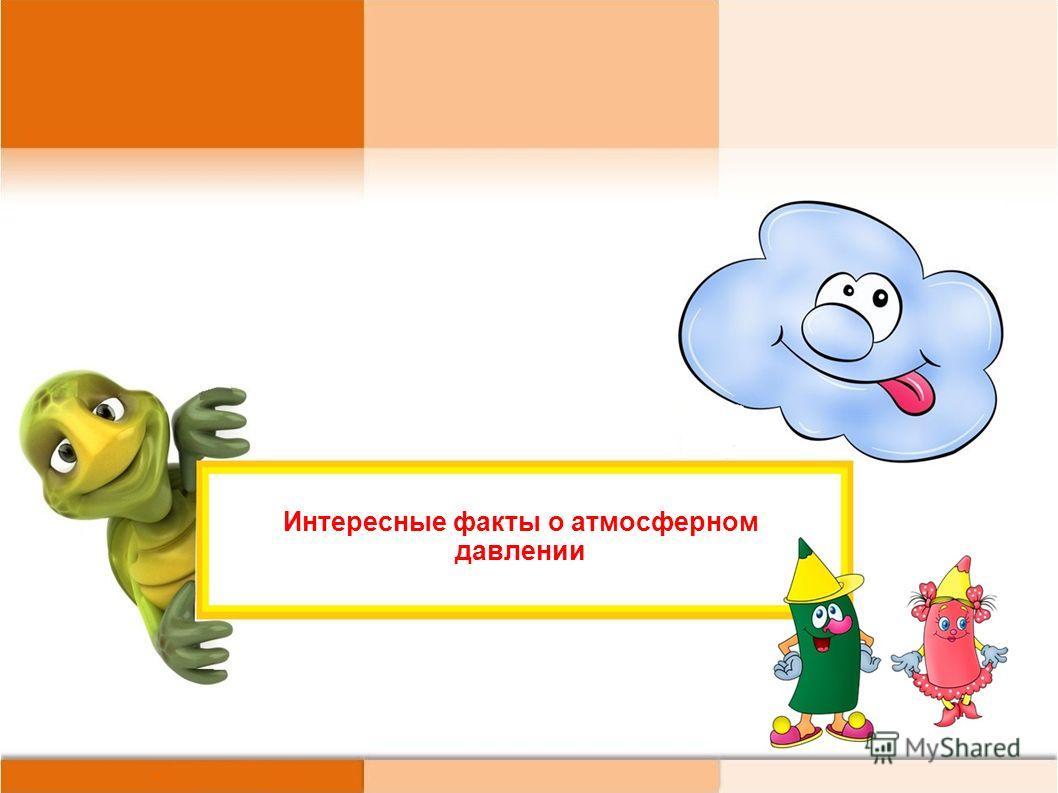 презентация на тему воздух-это смесь газов 3 класс