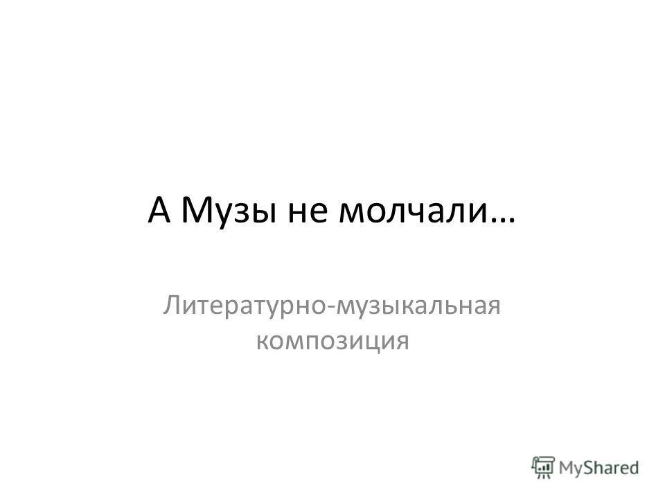 А Музы не молчали… Литературно-музыкальная композиция