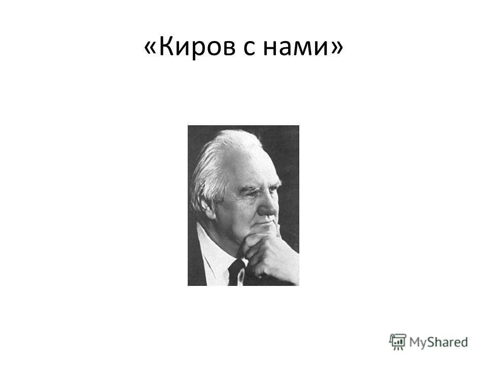«Киров с нами»