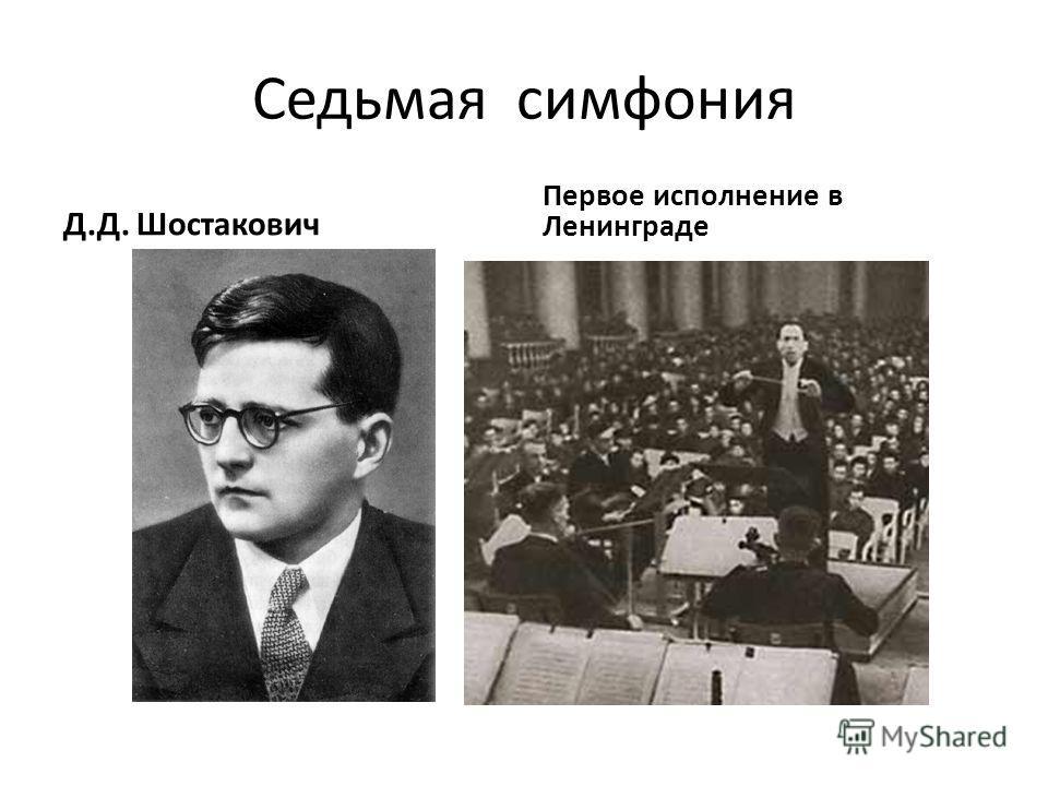 Седьмая симфония Д.Д. Шостакович Первое исполнение в Ленинграде