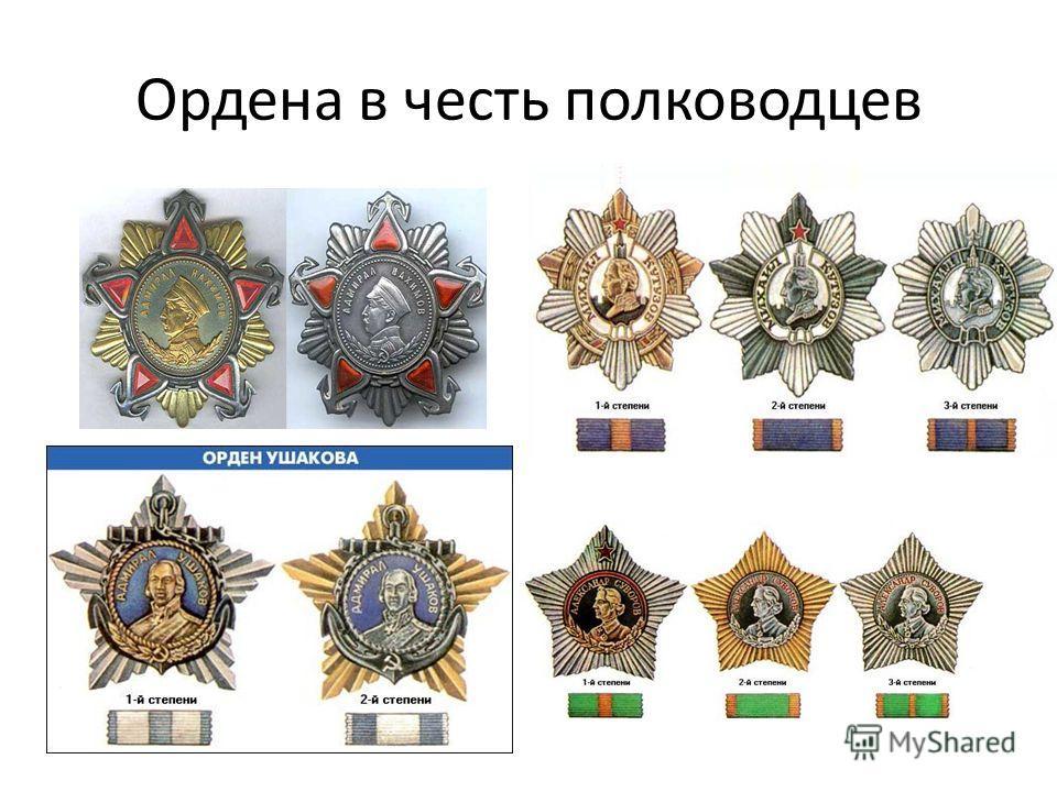 Ордена в честь полководцев
