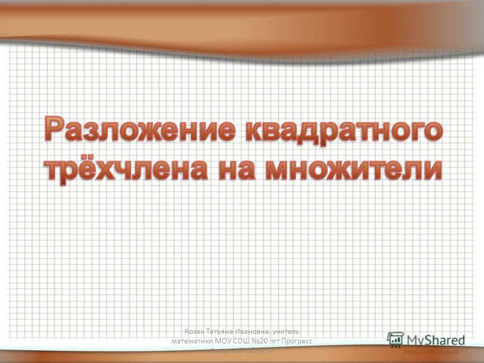 Гдз 5 Классе Математика Никольский 2012