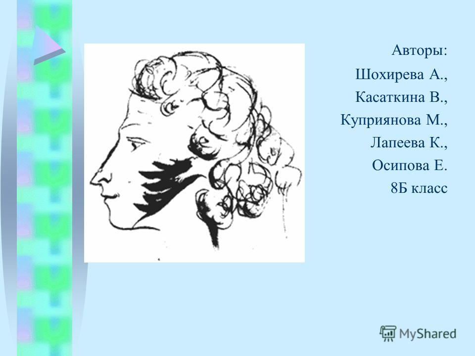 А вторы: Шохирева А., Касаткина В., Куприянова М., Лапеева К., Осипова Е. 8Б класс