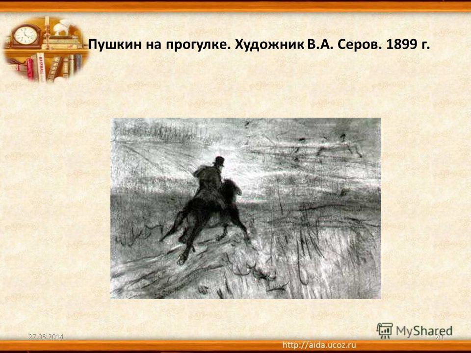 Пушкин на прогулке. Художник В.А. Серов. 1899 г. 27.03.201420