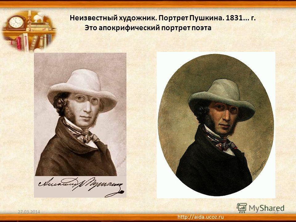 Неизвестный художник. Портрет Пушкина. 1831... г. Это апокрифический портрет поэта 27.03.201423