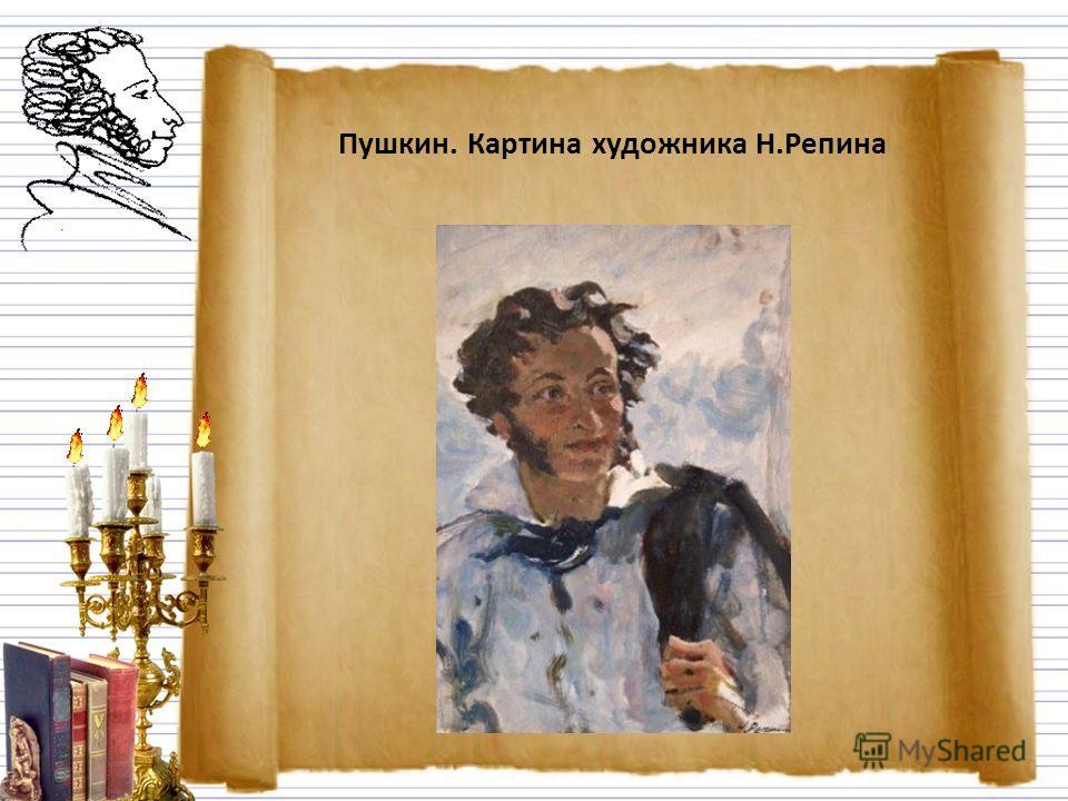 Пушкин. Картина художника Н.Репина