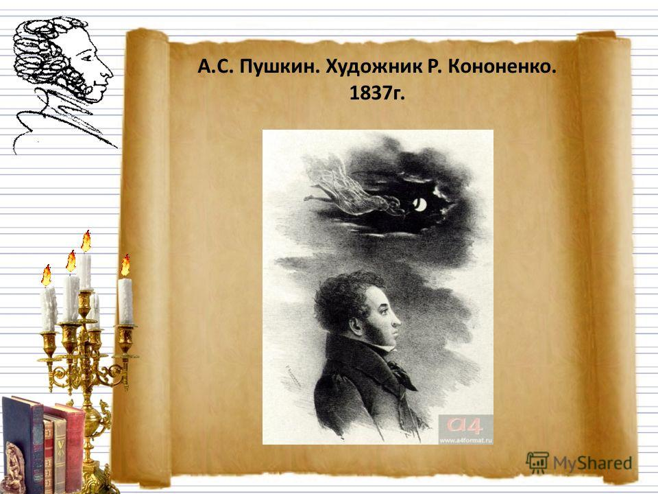 А.С. Пушкин. Художник Р. Кононенко. 1837г.