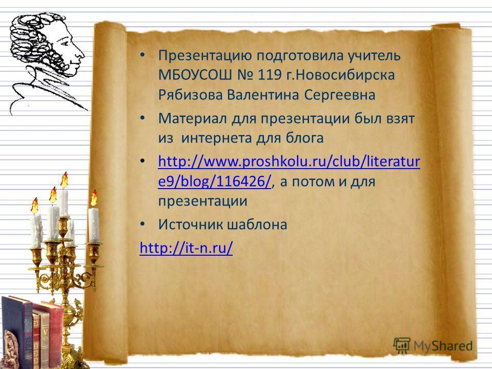 Презентацию подготовила учитель МБОУСОШ 119 г.Новосибирска Рябизова Валентина Сергеевна Материал для презентации был взят из интернета для блога http://www.proshkolu.ru/club/literatur e9/blog/116426/, а потом и для презентации http://www.proshkolu.ru