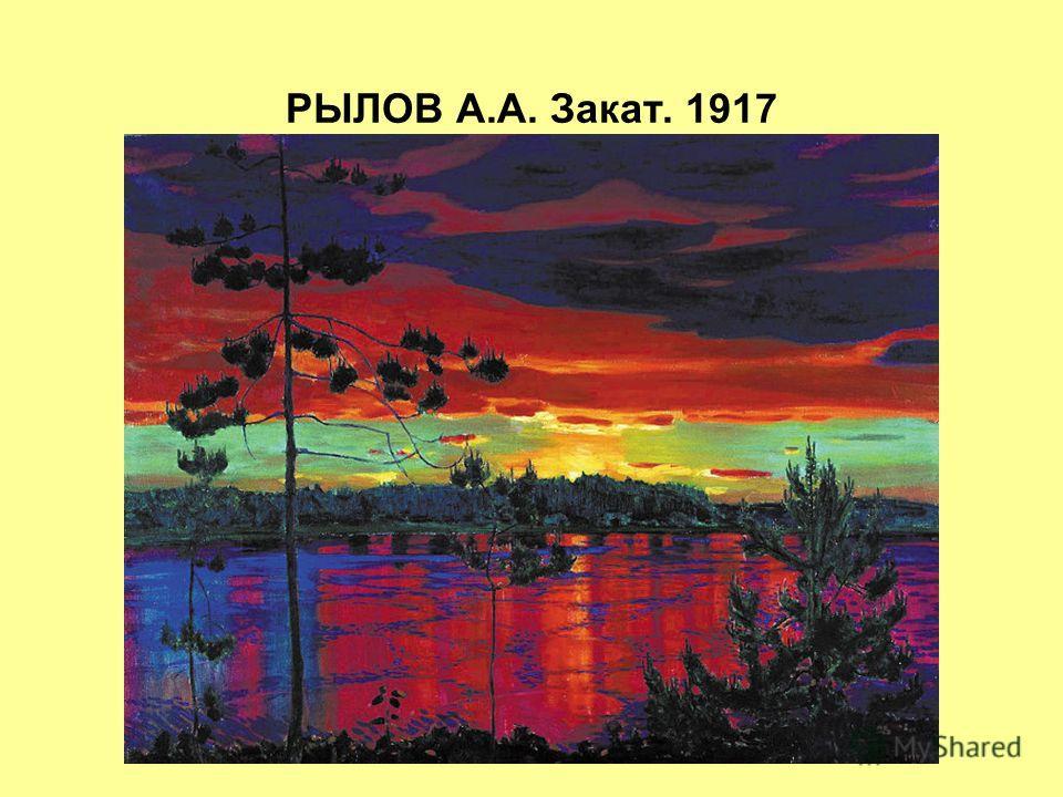 РЫЛОВ А.А. Закат. 1917