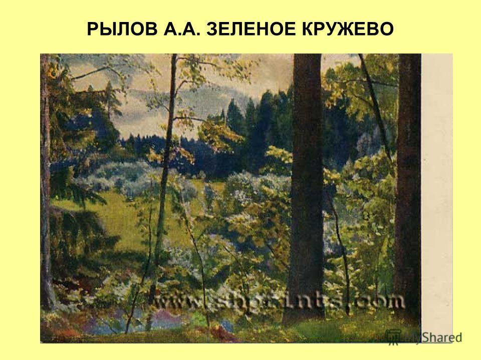РЫЛОВ А.А. ЗЕЛЕНОЕ КРУЖЕВО
