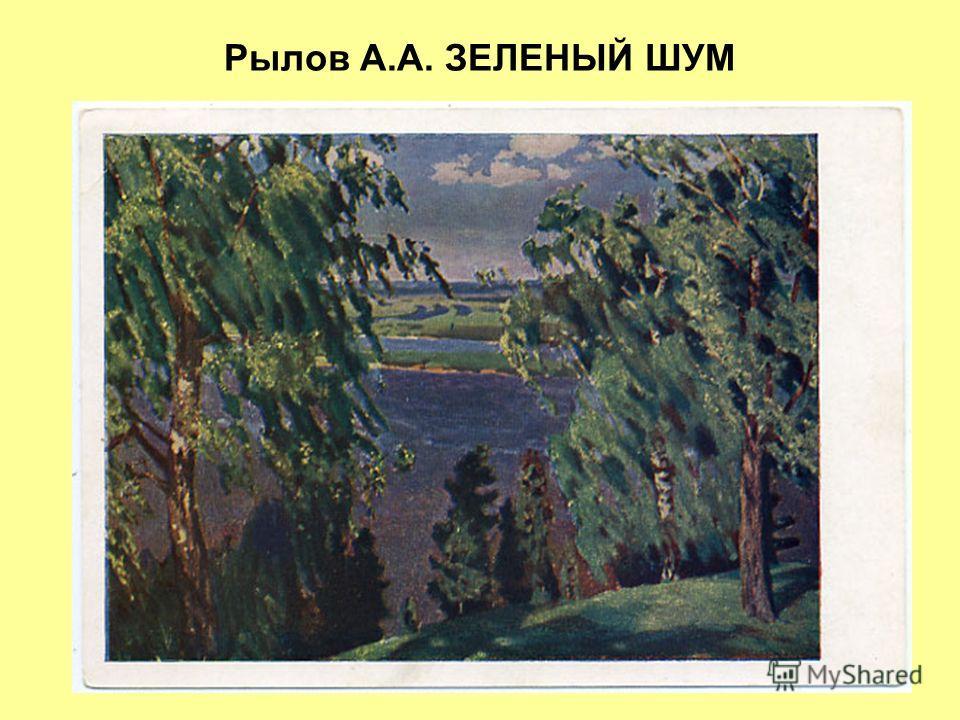 Рылов А.А. ЗЕЛЕНЫЙ ШУМ