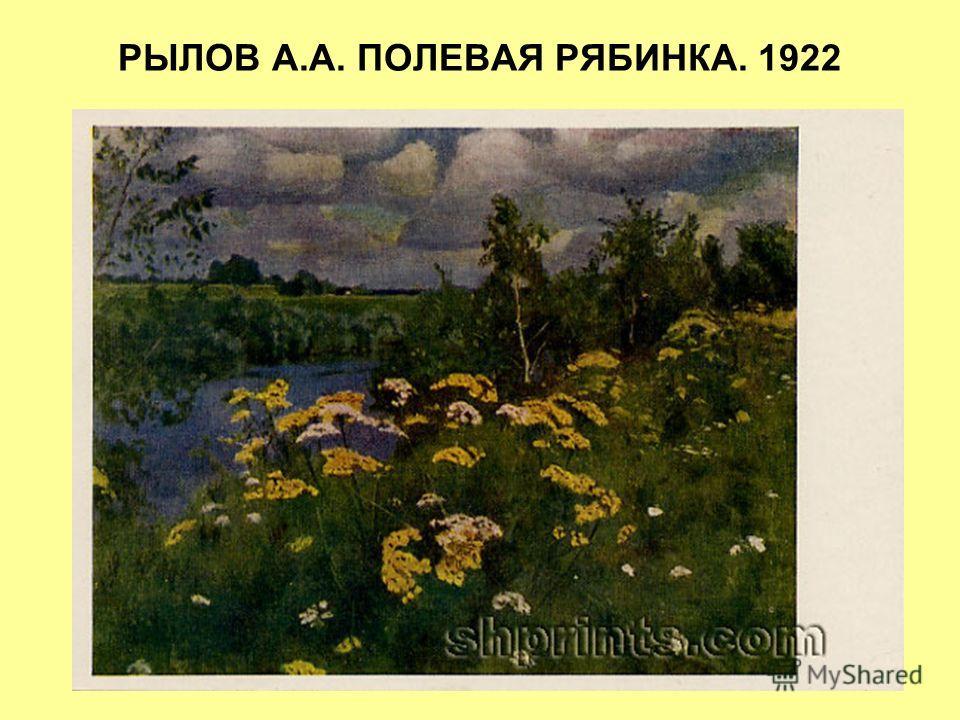 РЫЛОВ А.А. ПОЛЕВАЯ РЯБИНКА. 1922