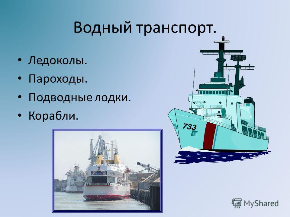 Водный транспорт. Ледоколы. Пароходы. Подводные лодки. Корабли.