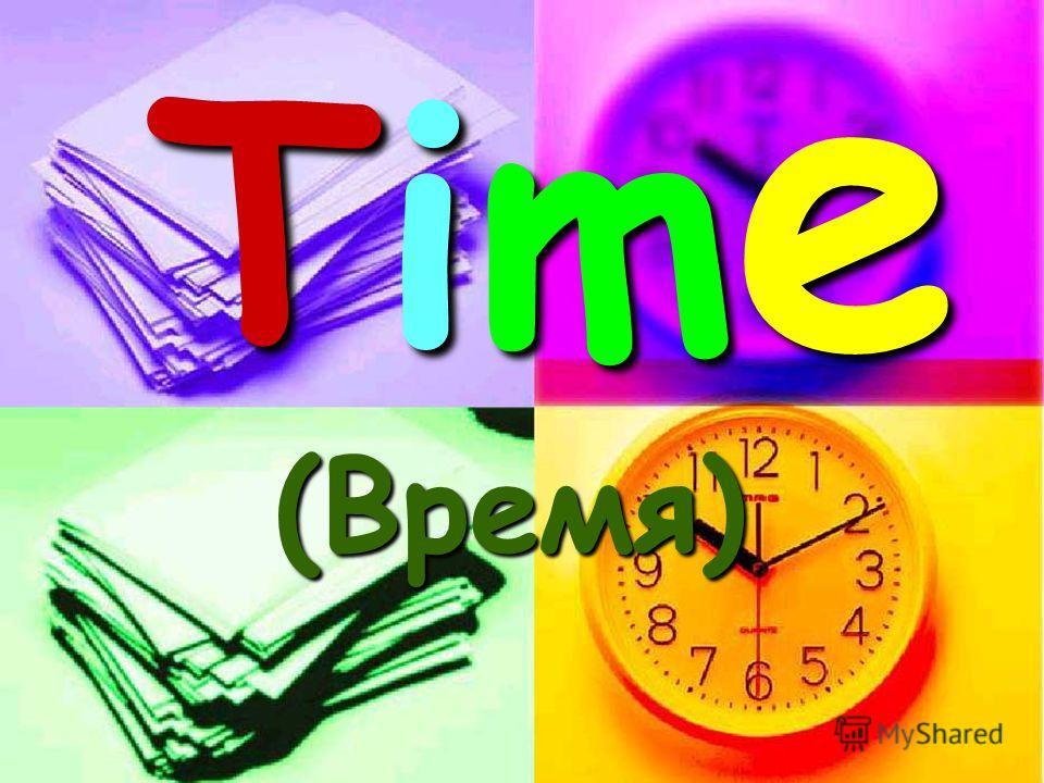TimeTimeTimeTime (Время)