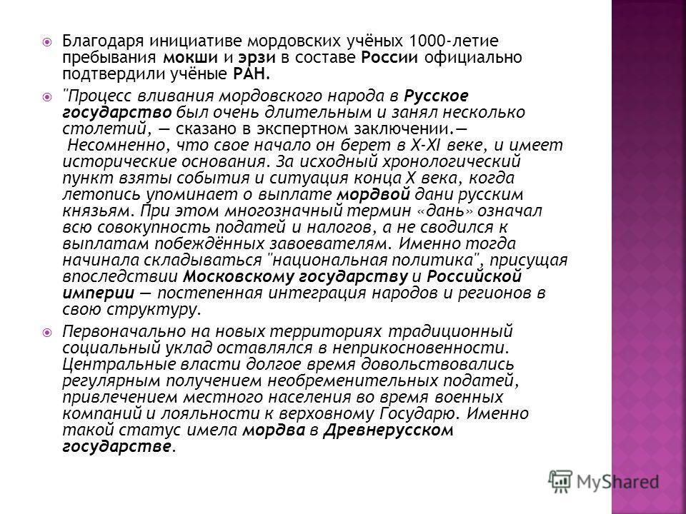 Благодаря инициативе мордовских учёных 1000-летие пребывания мокши и эрзи в составе России официально подтвердили учёные РАН.