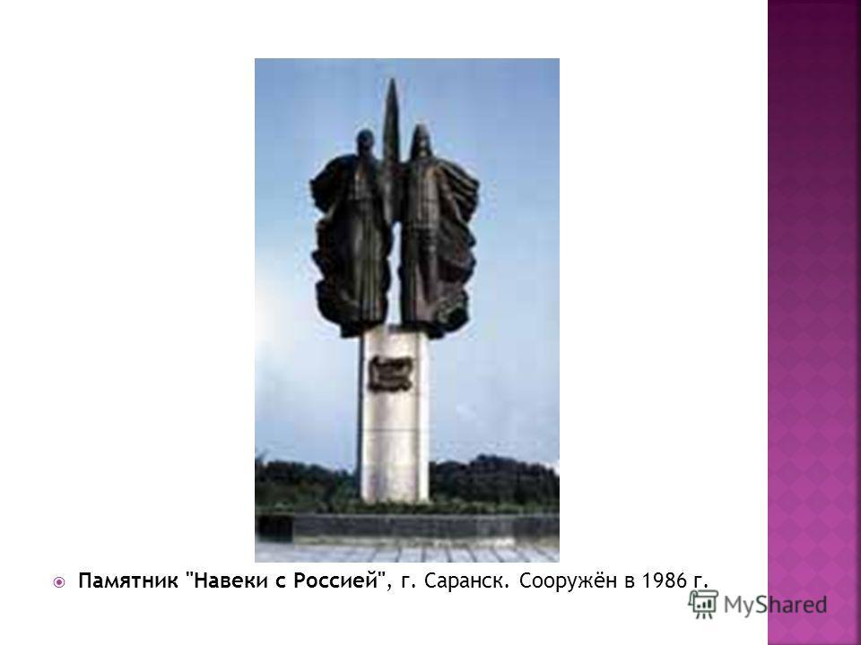 Памятник Навеки с Россией, г. Саранск. Сооружён в 1986 г.