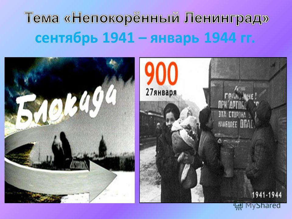 сентябрь 1941 – январь 1944 гг.
