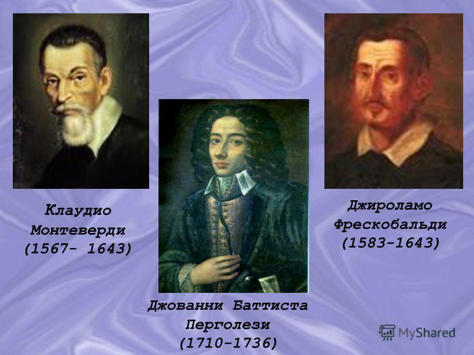 К лаудио Монтеверди (1567- 1643) Джованни Баттиста Перголези (1710-1736) Джироламо Фрескобальди (1583-1643)