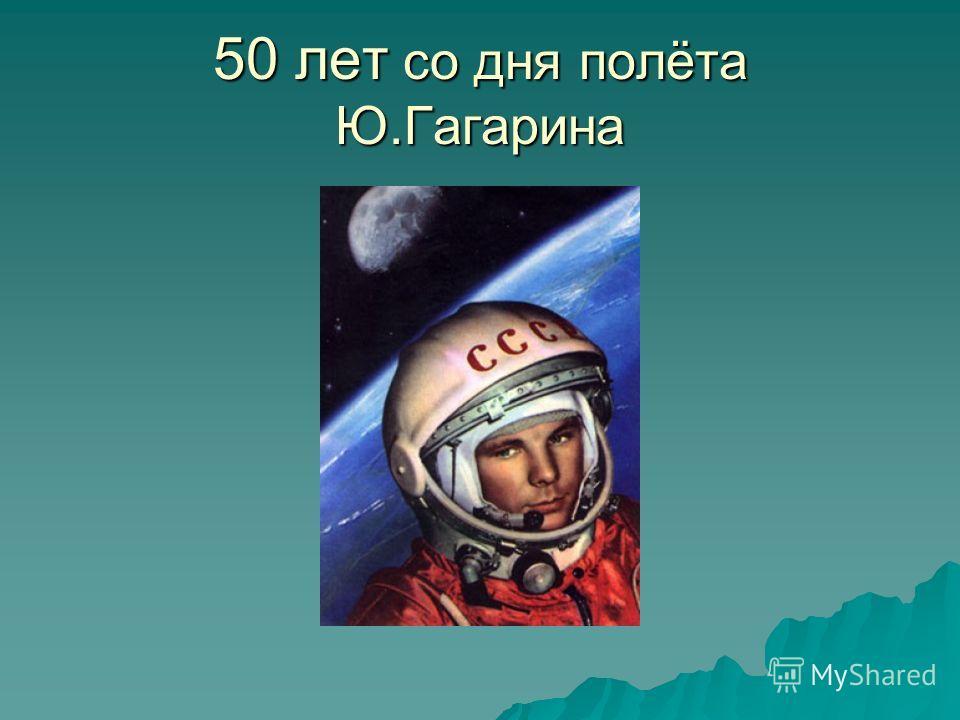 50 лет со дня полёта Ю.Гагарина