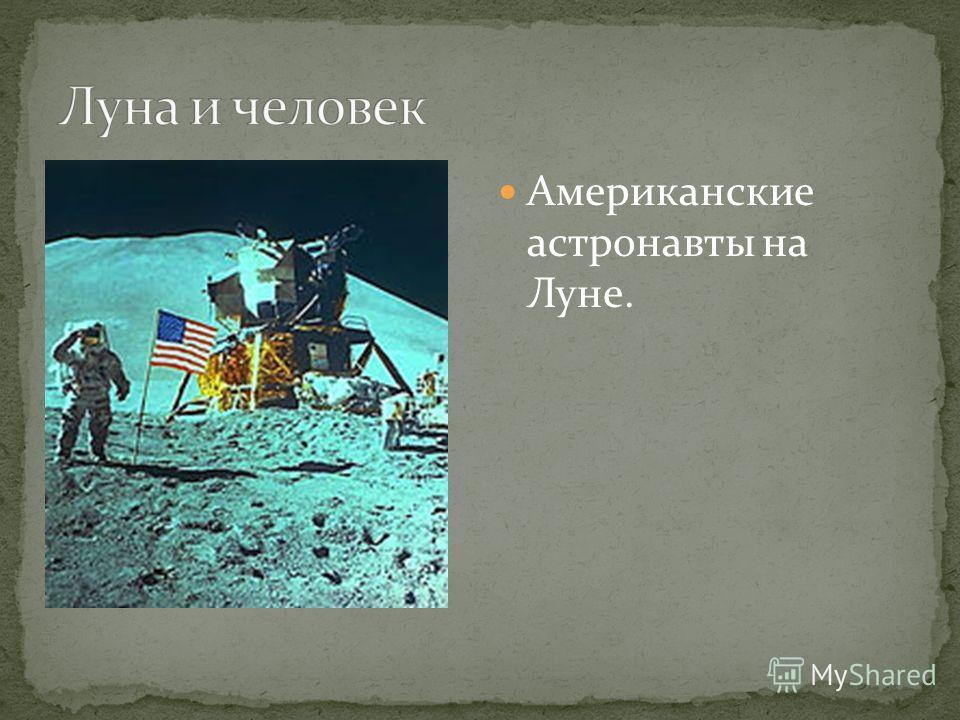 Американские астронавты на Луне.