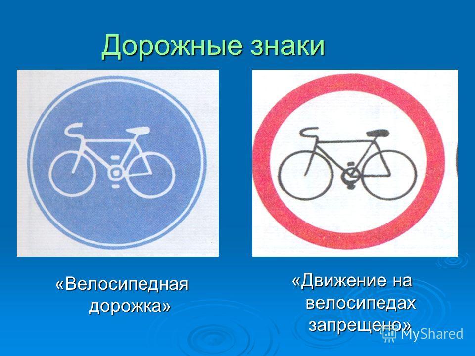 Дорожные знаки «Велосипедная дорожка» «Движение на велосипедах запрещено»