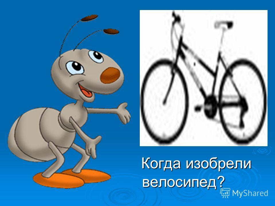 Когда изобрели велосипед? Когда изобрели велосипед?