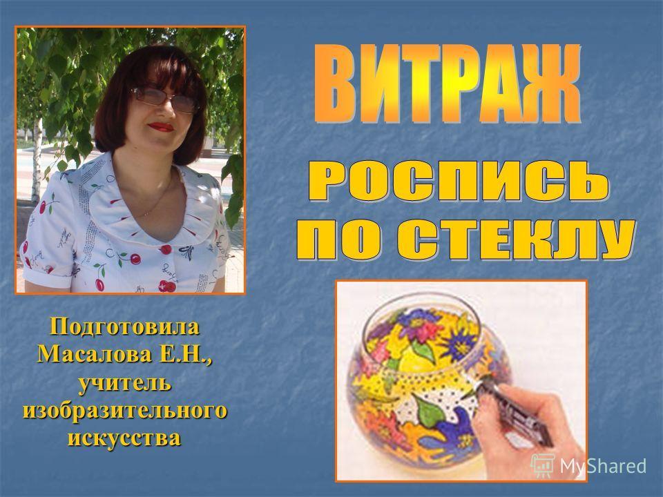 Подготовила Масалова Е. Н., учитель изобразительного искусства
