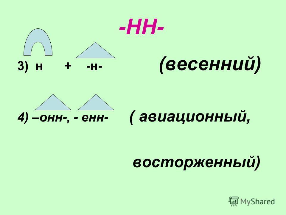 -НН- 3) н + -н- (весенний) 4) –онн-, - енн- ( авиационный, восторженный)
