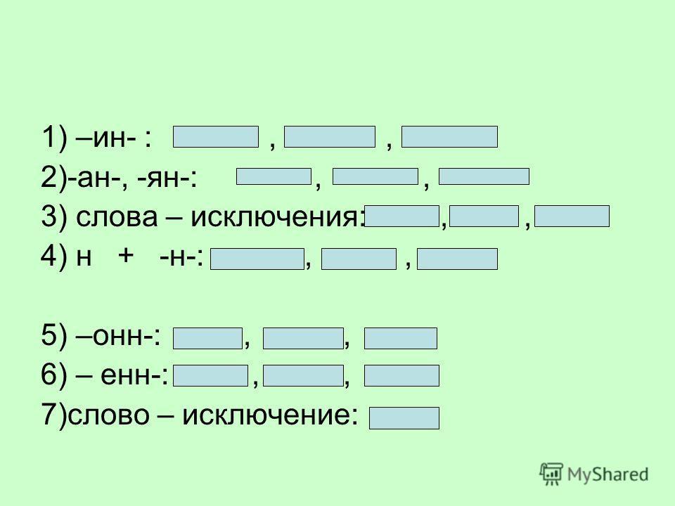 1) –ин- :,, 2)-ан-, -ян-:,, 3) слова – исключения:,, 4) н + -н-:,, 5) –онн-:,, 6) – енн-:,, 7)слово – исключение: