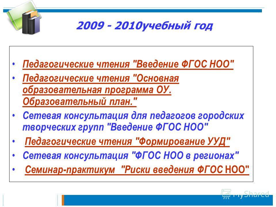 2009 - 2010учебный год Педагогические чтения
