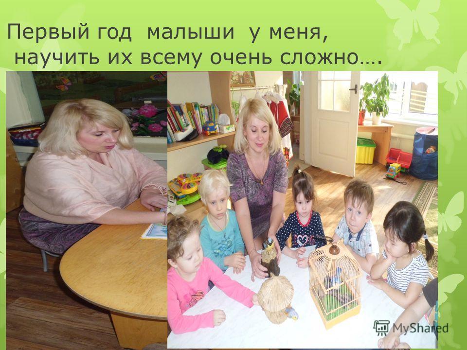 Первый год малыши у меня, научить их всему очень сложно….