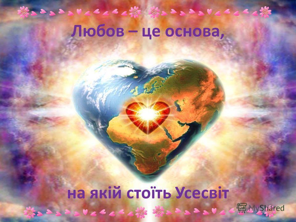 Любов – це основа, на якій стоїть Усесвіт