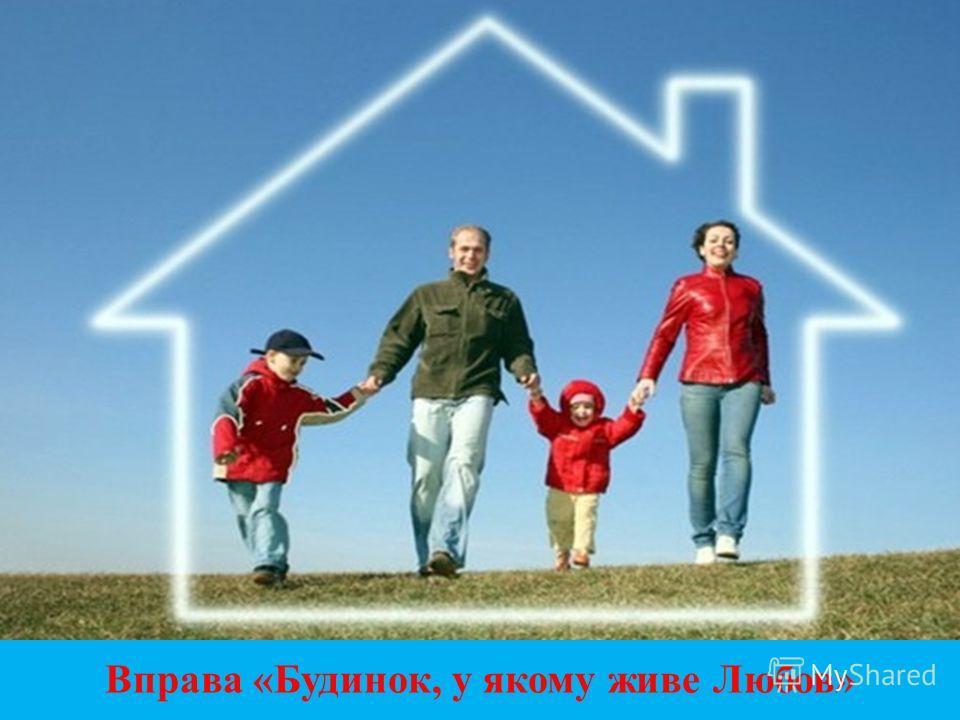 Вправа «Будинок, у якому живе Любов»