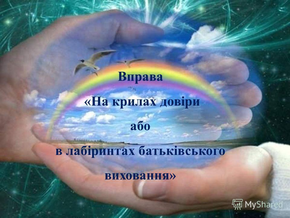 Вправа «На крилах довіри або в лабіринтах батьківського виховання»
