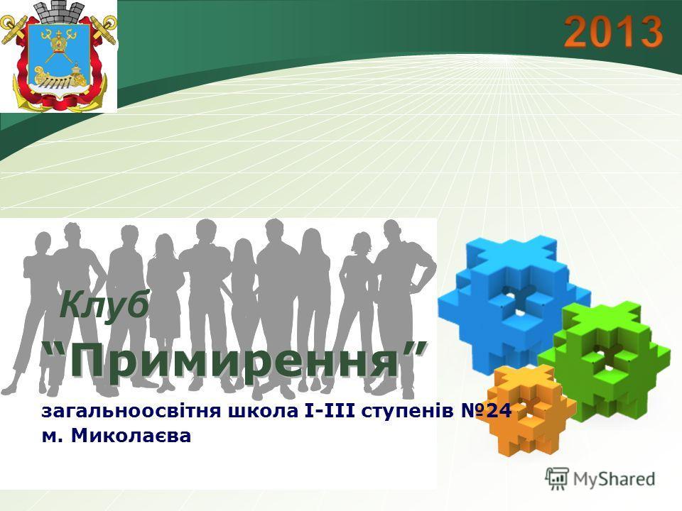 LOGO загальноосвітня школа І-ІІІ ступенів 24 м. Миколаєва Примирення Клуб