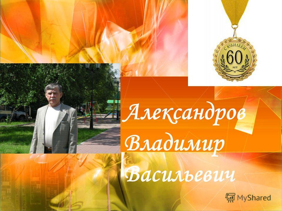 Александров Владимир Васильевич