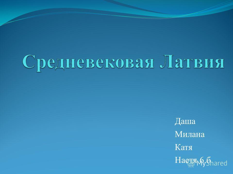 Даша Милана Катя Настя 6.б