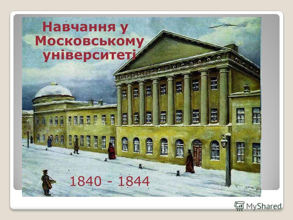 1840 - 1844 Навчання у Московському університеті