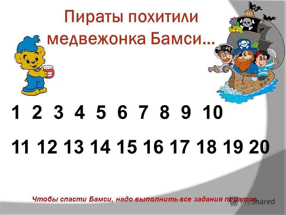 Пираты похитили медвежонка Бамси… 1 2 3 4 5 6 7 8 9 10 11 12 13 14 15 16 17 18 19 20 Чтобы спасти Бамси, надо выполнить все задания пиратов.